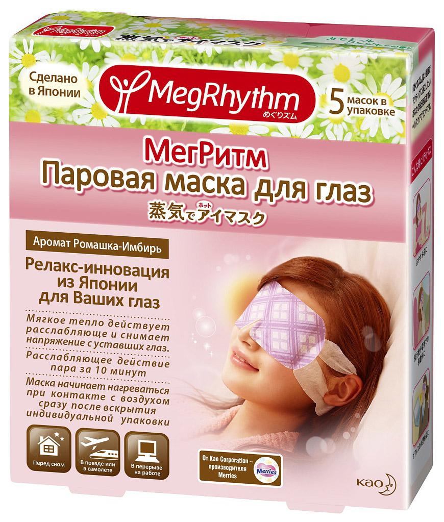 Маска для глаз MegRhythm Ромашка - Имбирь 1 шт