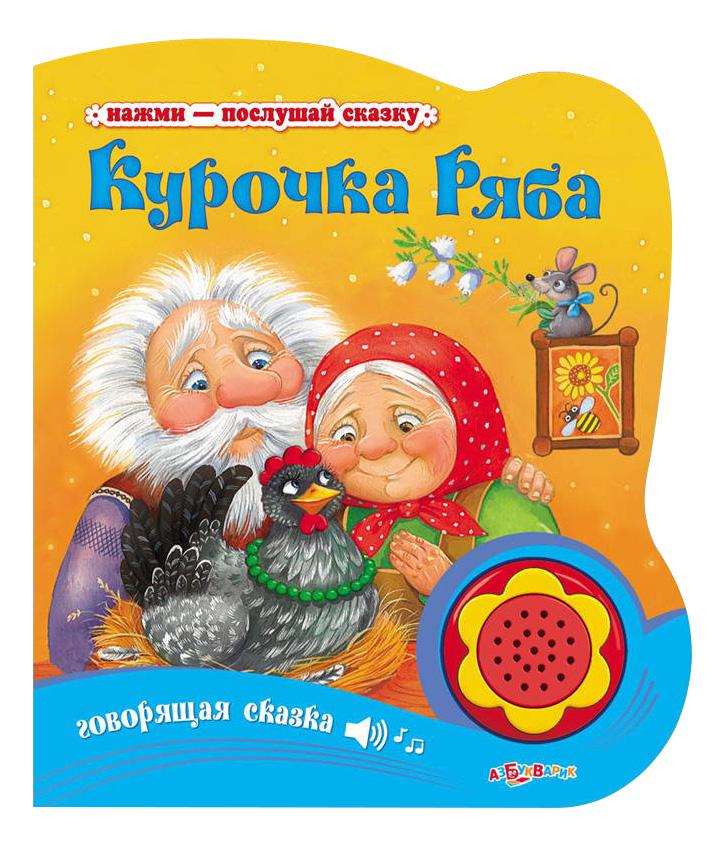 Купить Курочка ряба, Книжка Музыкальная Азбукварик курочка Ряба, Книги по обучению и развитию детей