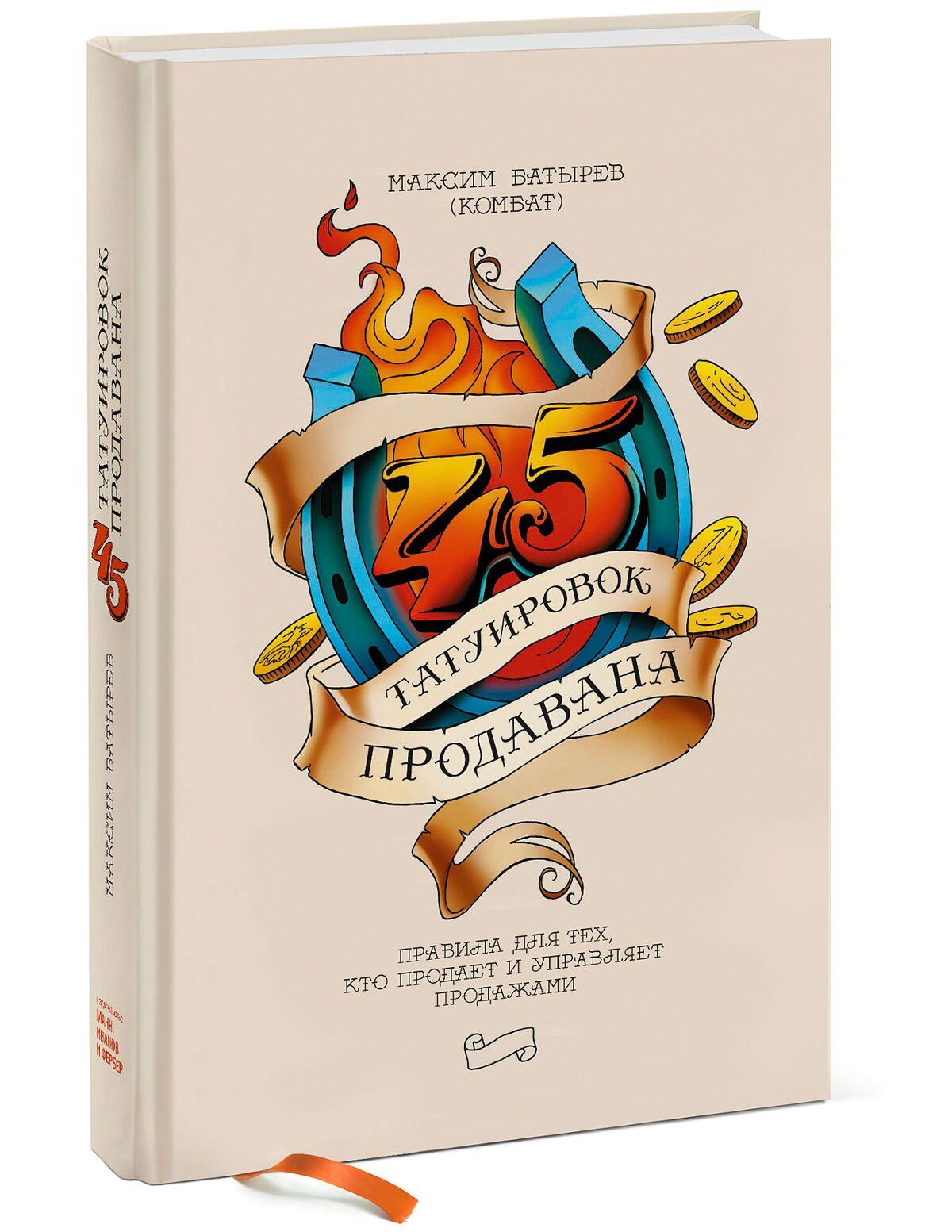 Книга 45 татуировок продавана, правила для тех кто продаёт и Управляет продажами