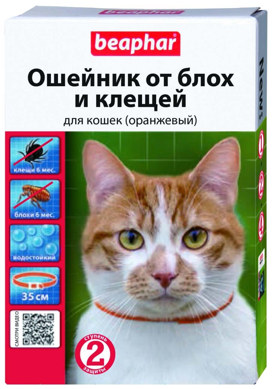 Ошейник Beaphar для кошек 35см 10203