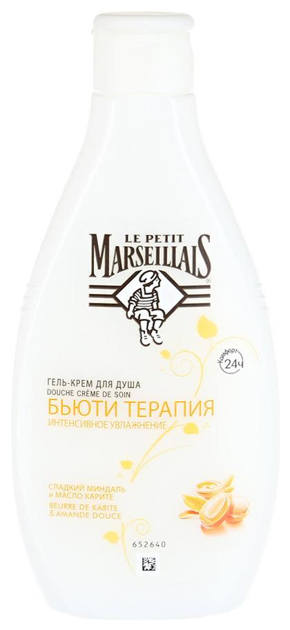 Гель для душа Le Petit Marseillais Бьюти Терапия Сладкий миндаль и масло карите 250 мл