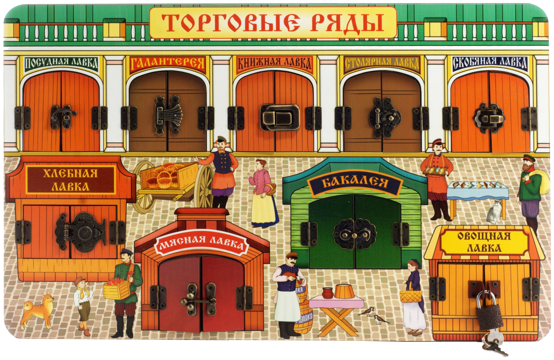 Развивающая игрушка BusyBoard Торговые ряды Нескучные Игры