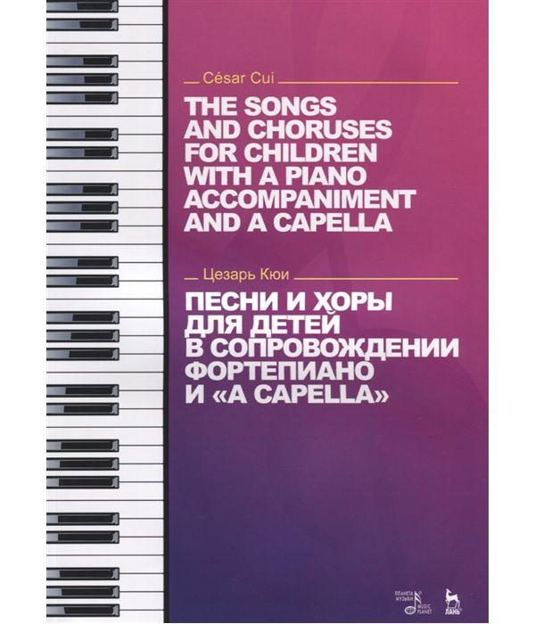 Книга Песни и хоры для детей в сопровождении фортепиано и