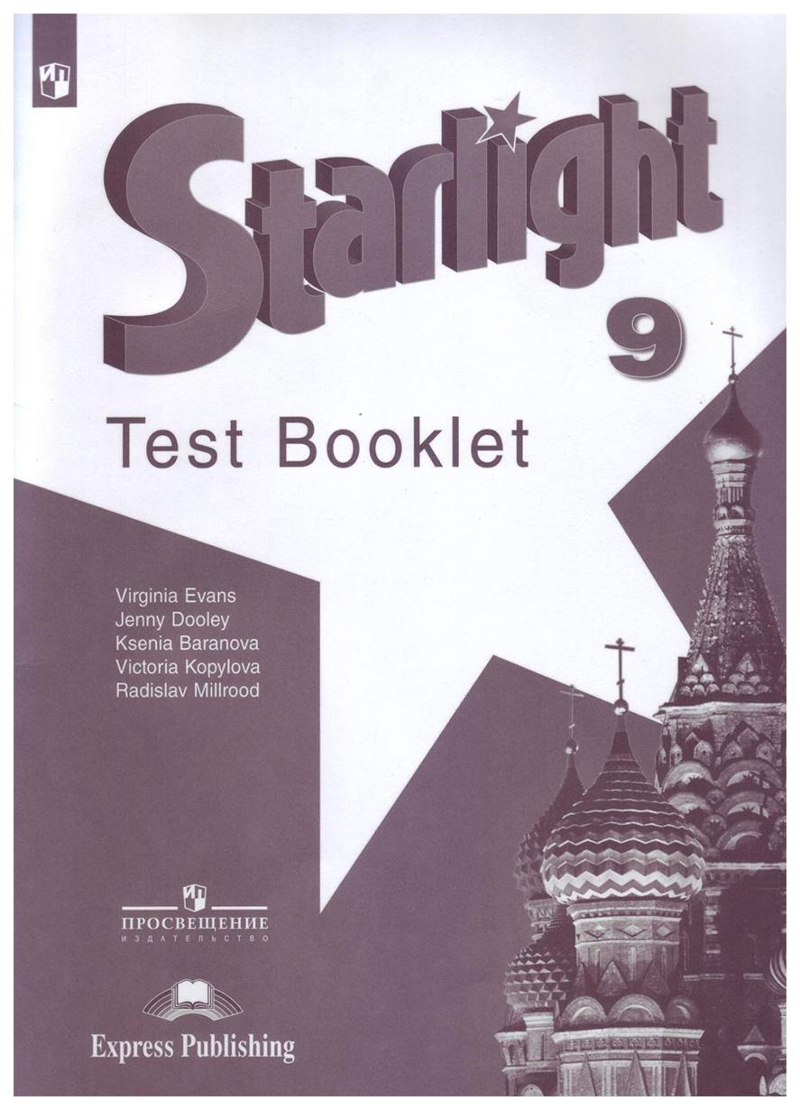 Английский язык, Звездный английский, Starlight, 9 класс, Контрольные задания, ФГОС