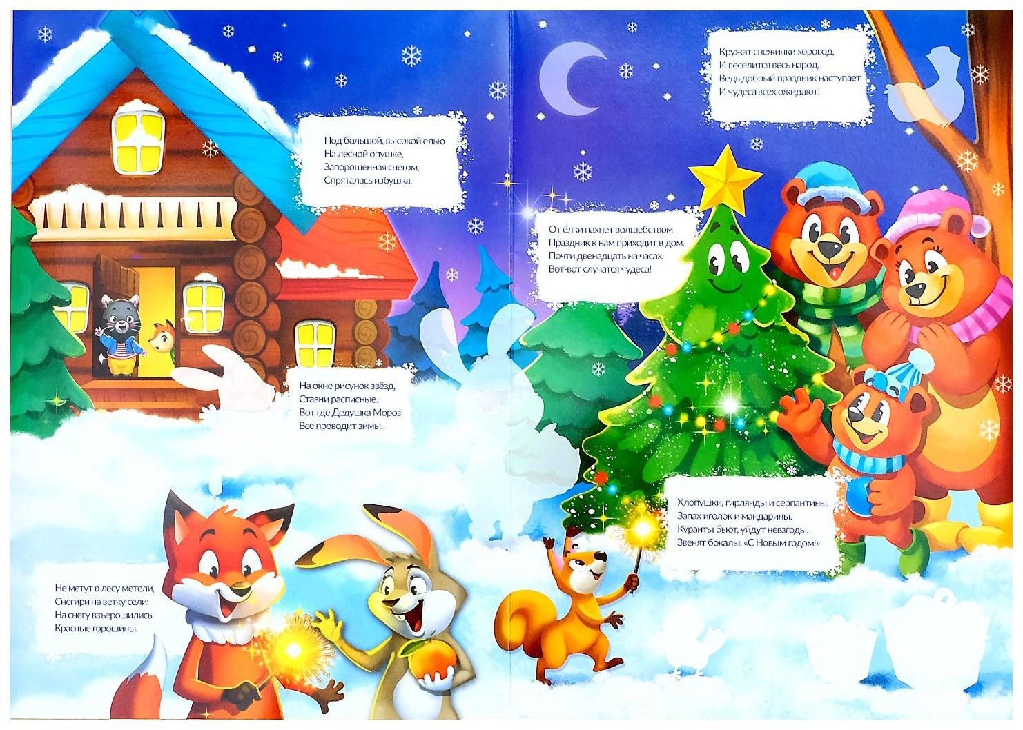 Игровой набор со светящимися наклейками «Новый год в лесу» Забияка