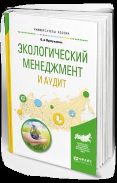 Пособие для Вузов Экологический Менеджмент и Аудит.