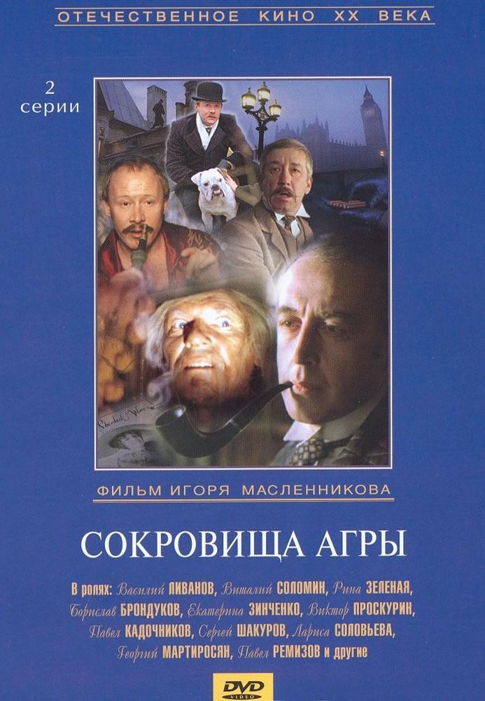 Видеодиск Шерлок Холмс и доктор Ватсон: Сокровища Агры. Упрощенное издание