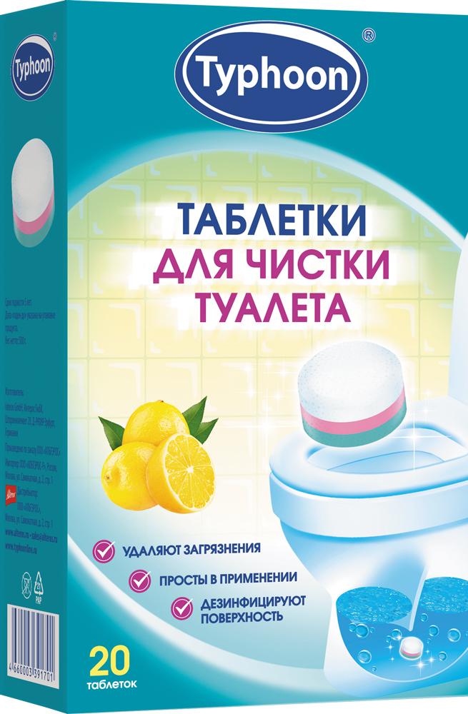 Таблетки для чистки туалета Тайфун лимон 20 штук