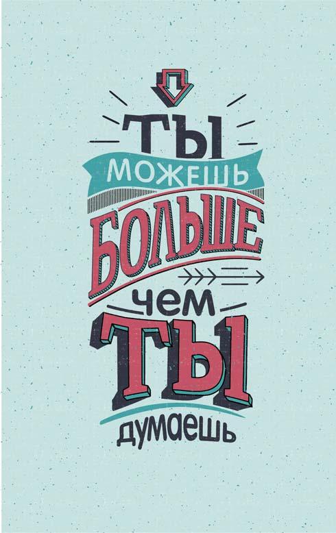 Картина на холсте 50x70 Ты можешь Ekoramka HE-101-277