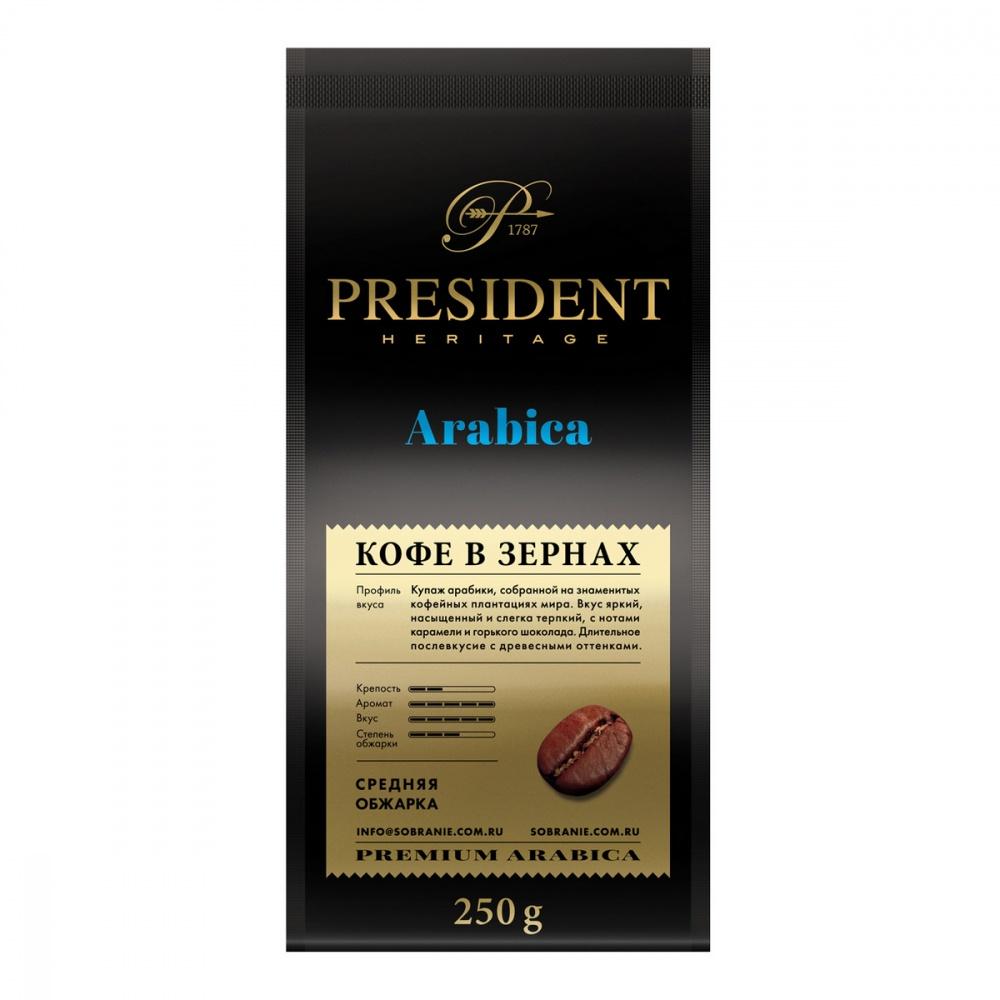 Кофе President Arabica в зернах 250 г