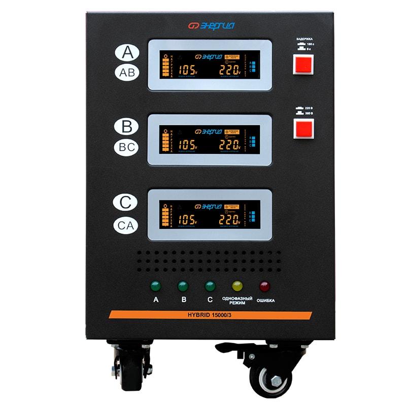 Трехфазный стабилизатор напряжения Энергия Hybrid 15000 II поколение фото