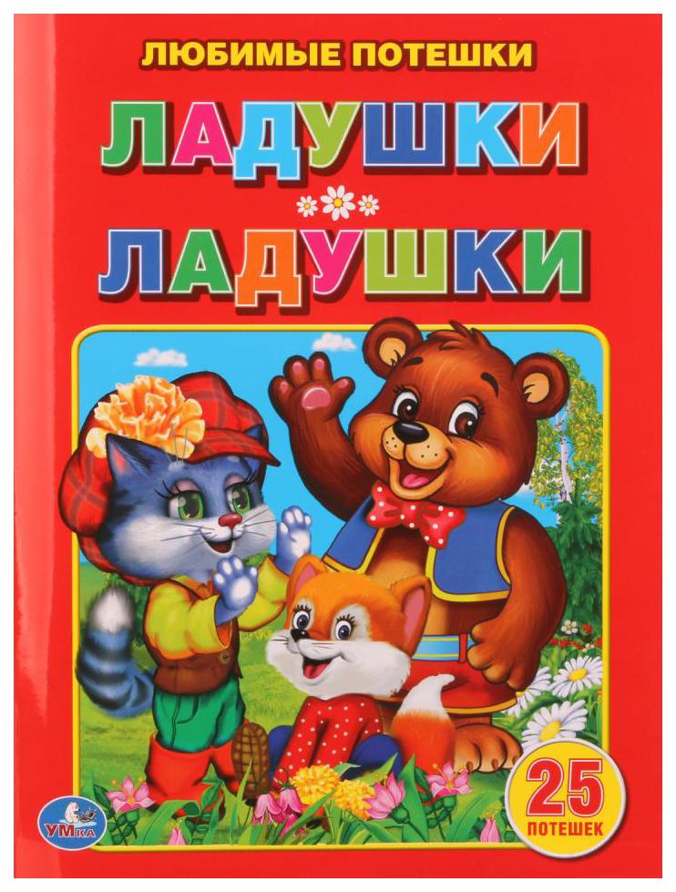 Купить Книжка Умка Смилевска л. любимые потешк и ладушки-Ладушки, Потешки и скороговорки