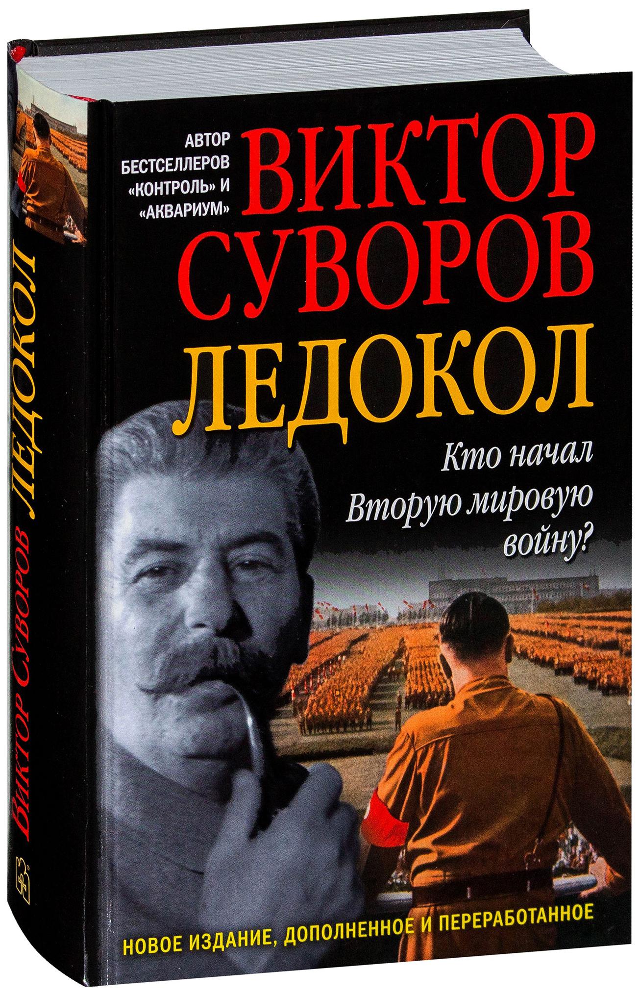 Книга Добрая книга Суворов В. ледокол кто начал Вторую Мировую Войну? фото