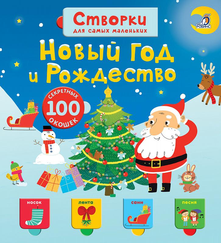 Купить Открой тайны для самых маленьких. Новый год и Рождество, Робинс, Книги по обучению и развитию детей