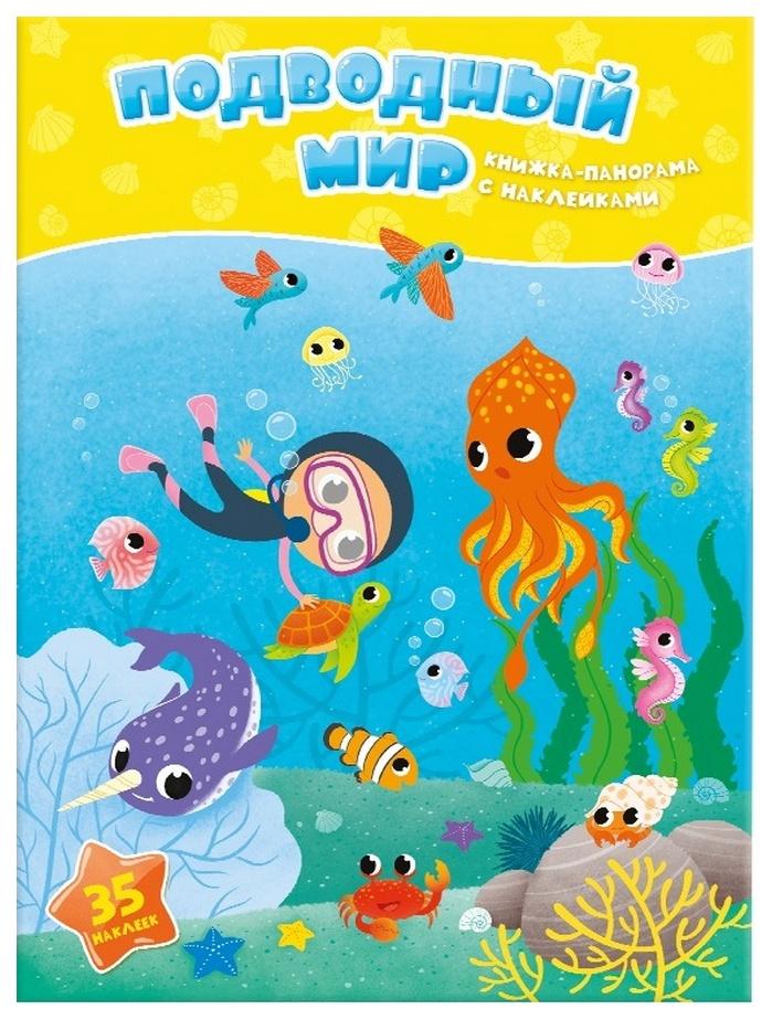 Книжка-Панорама С наклейками Геодом подводный Мир