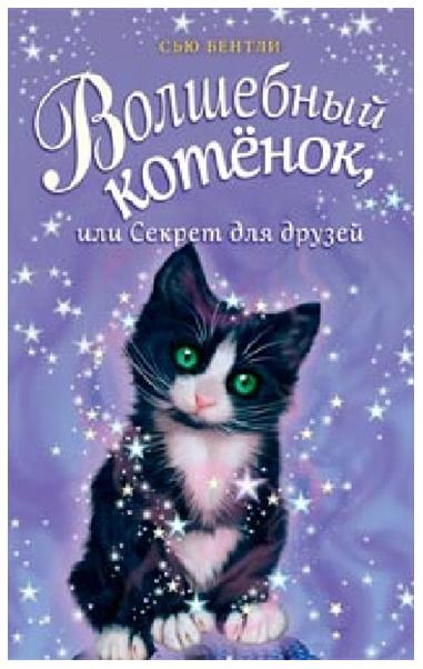 Купить Волшебный котенок, Или Секрет для Друзей, Эксмо, Сказки