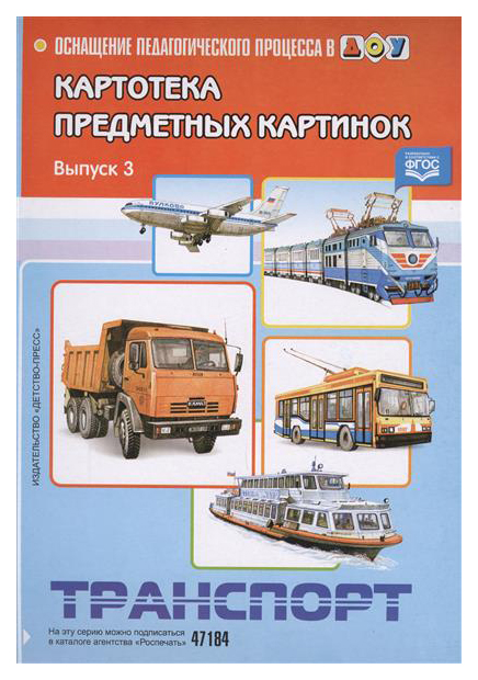 Картотека предметных картинок, Выпуск 3, транспорт, Нищева Н, В