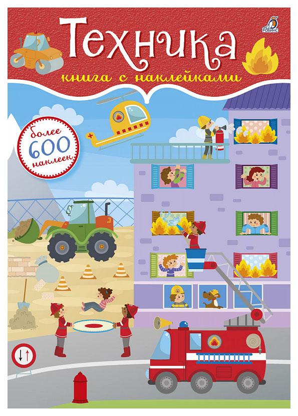 Купить Робинс 600 наклеек, техника, Книжки с наклейками