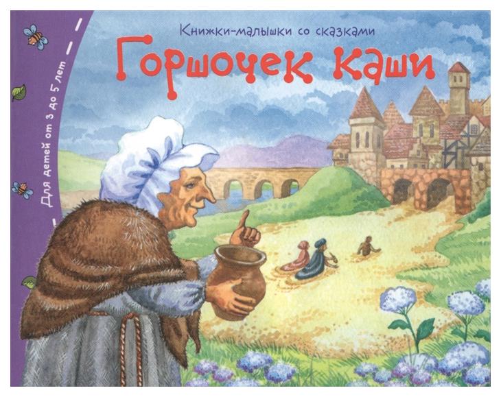 Книга Айрис-пресс Книжки-малышки, Горшочек каши
