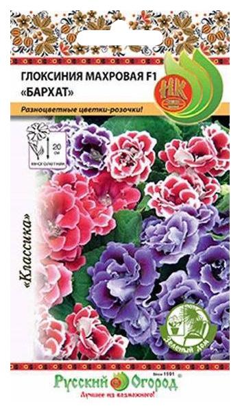 Семена Глоксиния махровая Бархат, Смесь, 5 шт, Русский огород фото
