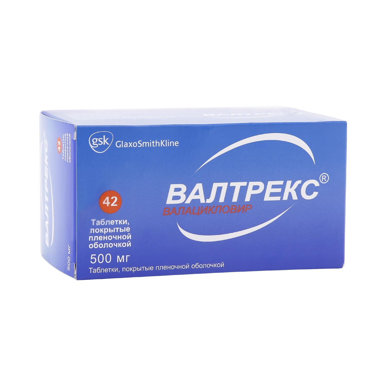 Купить Валтрекс таблетки 500 мг 42 шт., GlaxoSmithKline