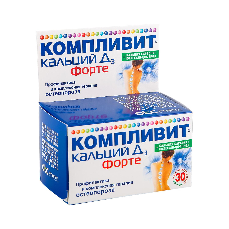 Компливит Кальций Д3 форте таблетки жевательные апельсиновый 30 шт.