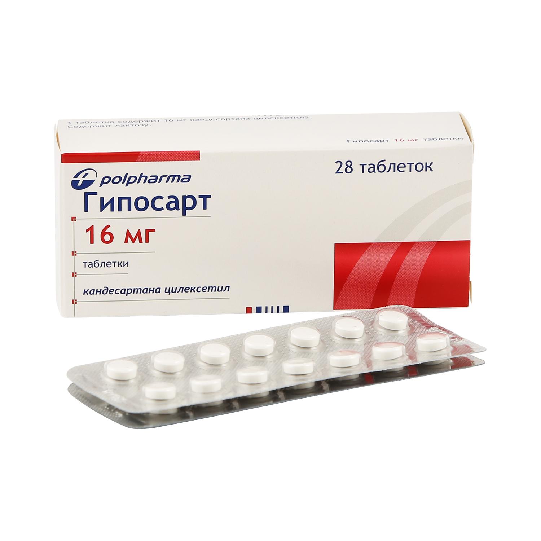 Гипосарт таблетки 16 мг 28 шт.