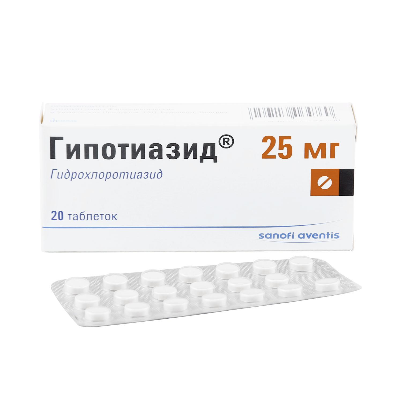 Гипотиазид таблетки 25 мг 20 шт.