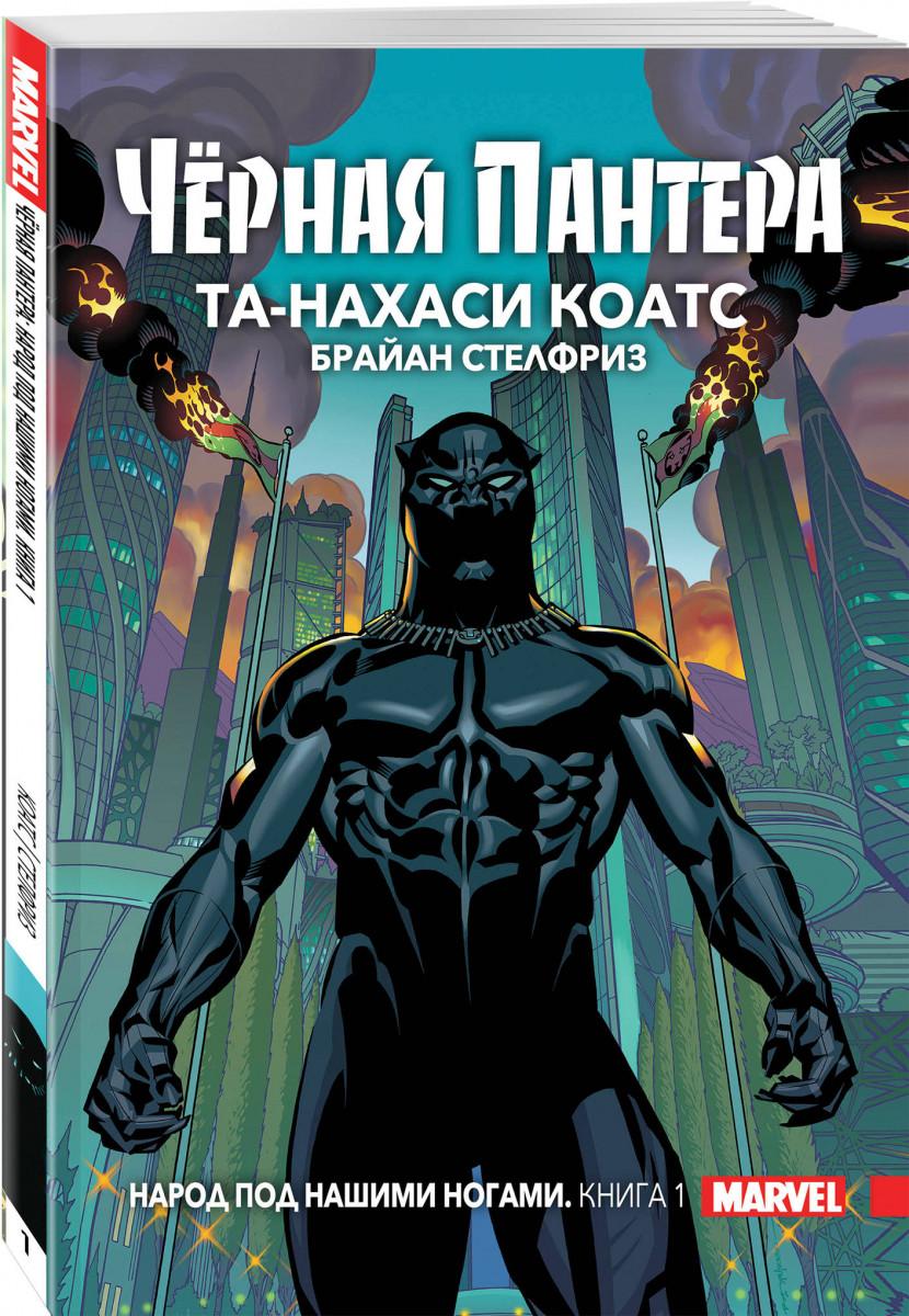 Комикс Чёрная Пантера: Народ под нашими ногами. Книга 1