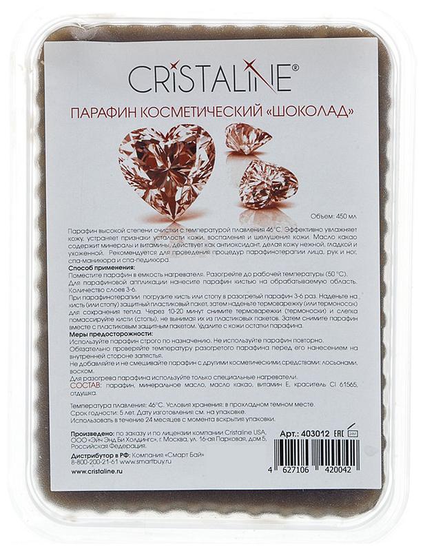 Купить Маска для тела Cristaline Парафин Шоколад 450 мл