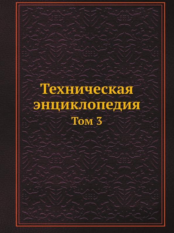 Техническая Энциклопедия, том 3