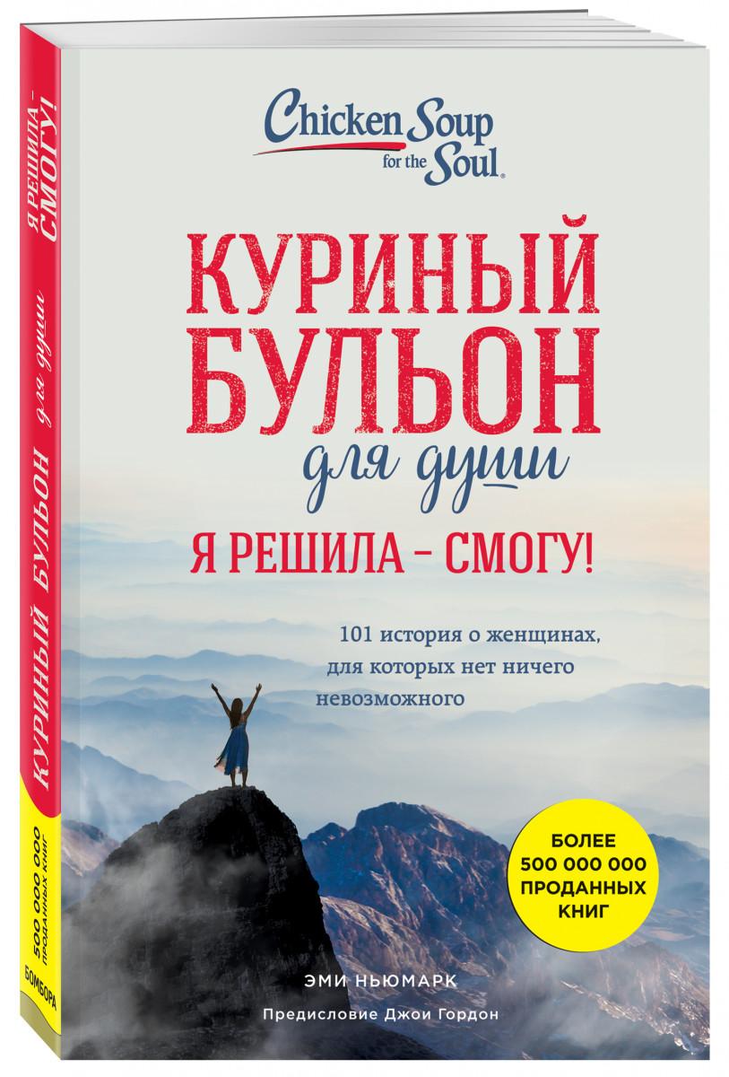 Книга куриный Бульон для Душ и Я Решила - Смогу!