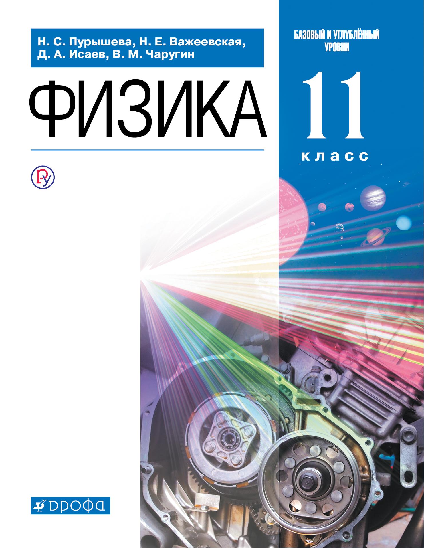 Пурышева, Физика, 11 кл, Учебник, Базовый и Углубленный Уровени, Вертикаль (Фгос)