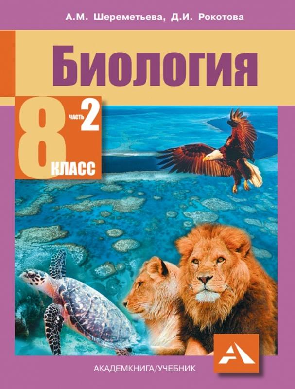 Шереметьева, Биология, Учебник, 8 кл, Ч.2 (Фгос) фото