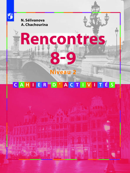 Селиванова. Французский Язык. Rencontres. 8-9 кл. Сборник Упражниний. Встречи