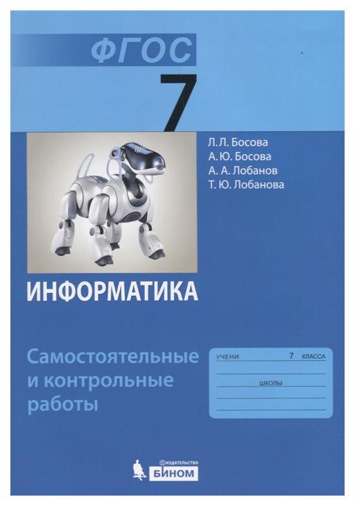 Информатика, 7 класс: Самостоятельные и контрольные Работы