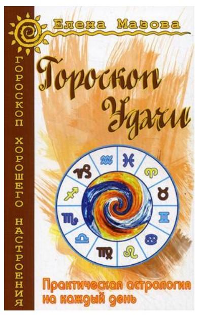 Гороскоп Удачи, практическая Астрология на каждый День