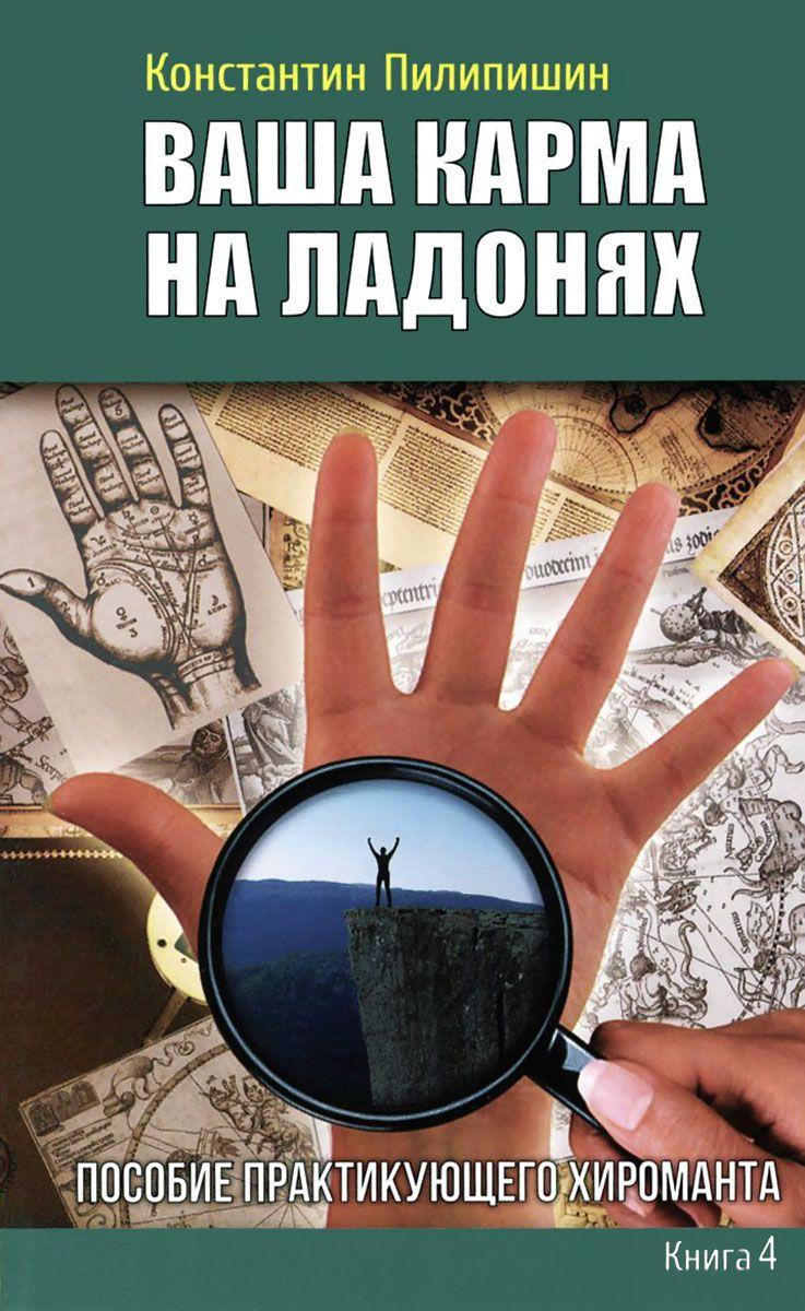 Ваша карма на ладонях, пособие практикующего Хироманта, книга 4