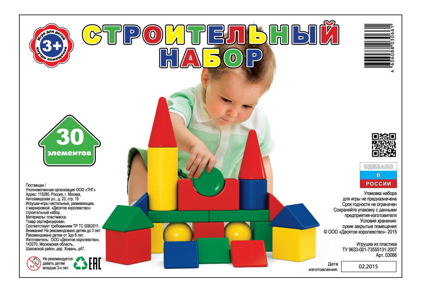 Конструктор пластиковый Десятое королевство Строительный набор 30 элементов