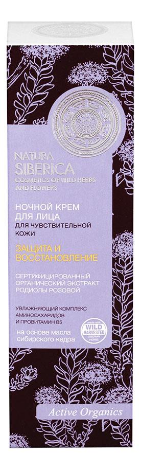 Крем для лица NATURA SIBERICA ночной для чувствительной кожи 50 мл