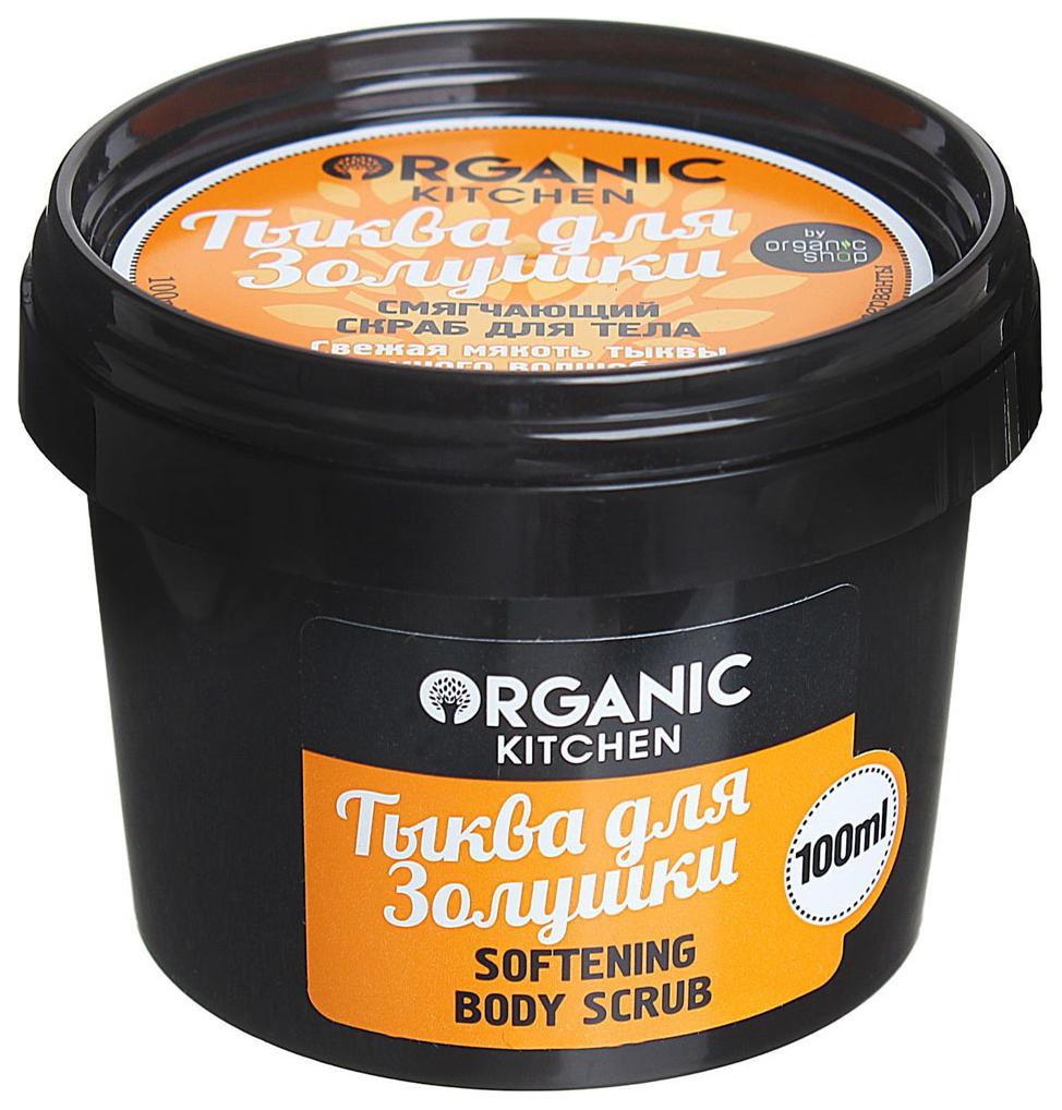 Скраб для тела Organic Shop Organic Kitchen Softening Body Scrub Тыква для Золушки 100 мл фото