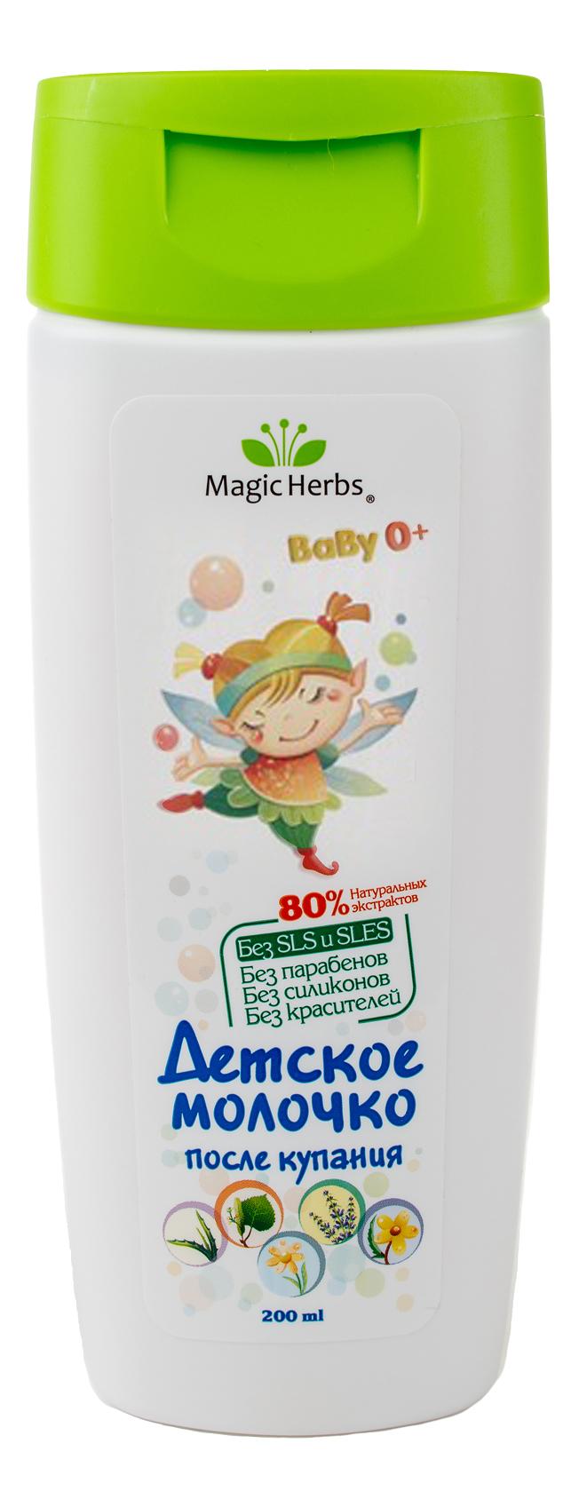 Молочко детское Magic Herbs После купания
