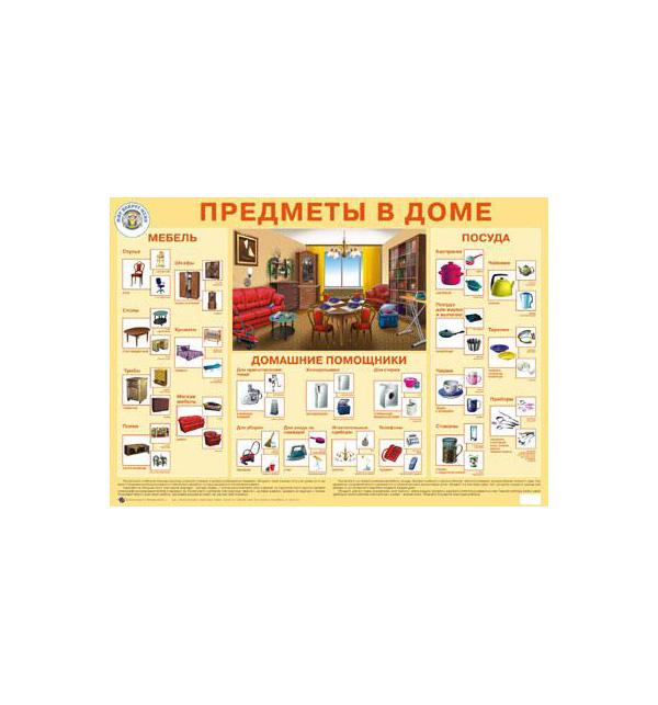 Маленький Гений плакат Маленький Гений предметы В Доме фото