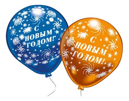 Набор шаров Riethmüller Everts С Новым Годом! фото