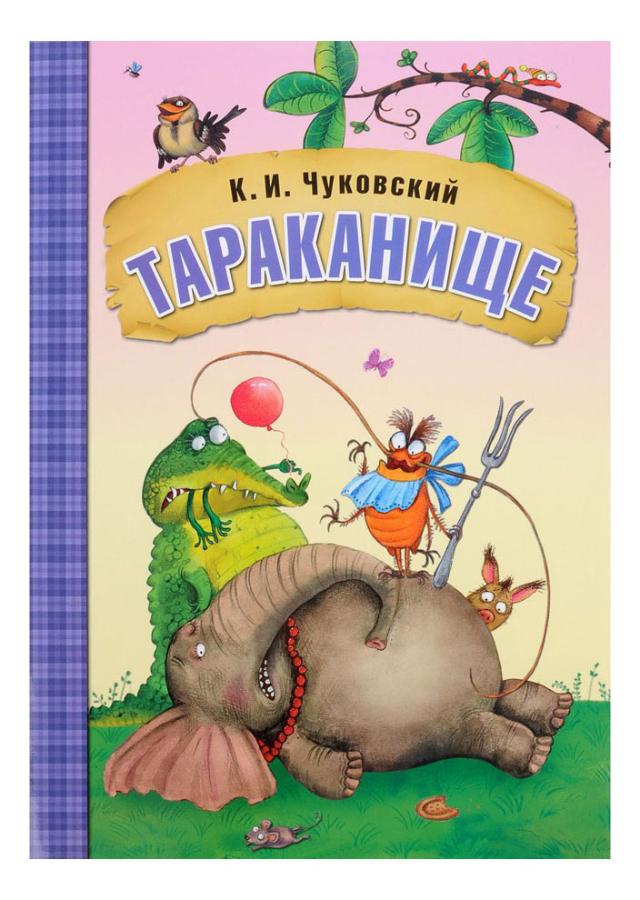 Книжка Мозаика-Синтез любимые Сказки к. и Чуковского тараканище любимые сказки К.И. Чуковского Тараканище