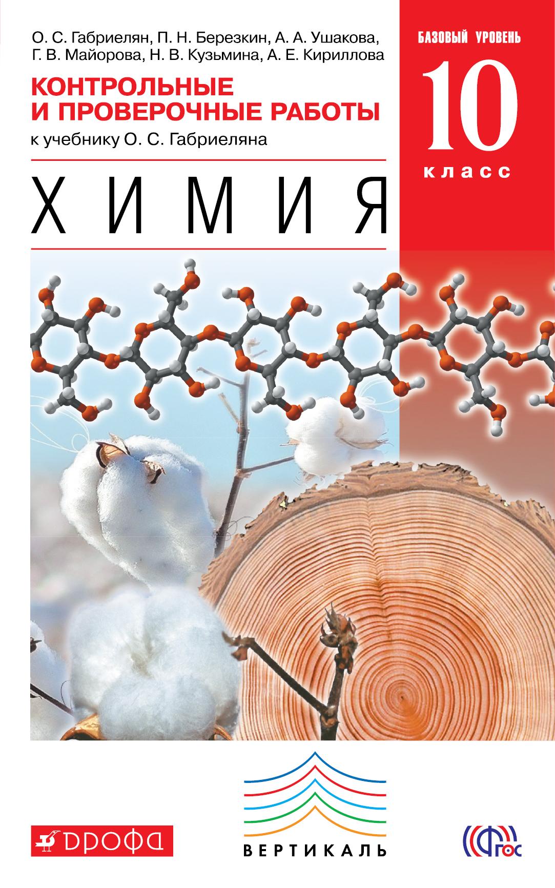 Химия, Базовый Уровень, 10 класс контрольные и проверочные Работы