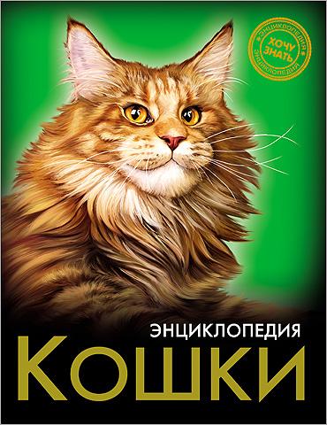 Купить Энциклопедия. кошки, Проф-Пресс, Животные и растения