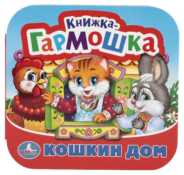Купить Стихи и загадки для малышей Умка Кошкин дом 7300057, Детская художественная литература
