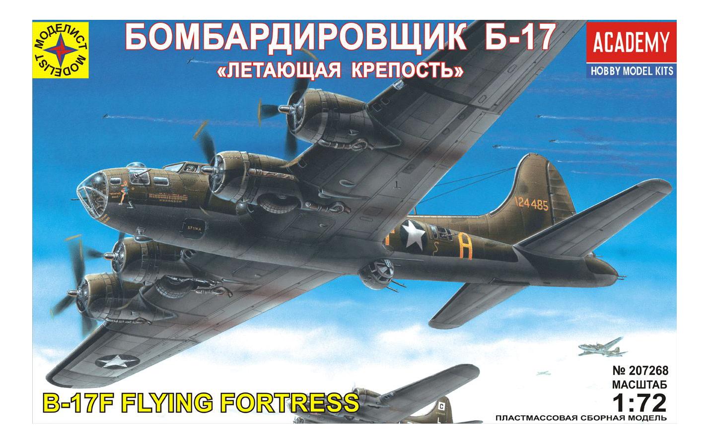 Модели для сборки Моделист Бомбардировщик Б-17