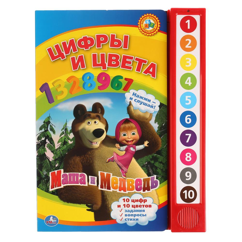 Книжка-Игрушка Умка Маша и Медведь, Цифры и Цвета